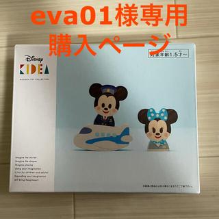 ディズニー(Disney)のKIDEA ♡ ANA機内限定発売品 Airplane(積み木/ブロック)