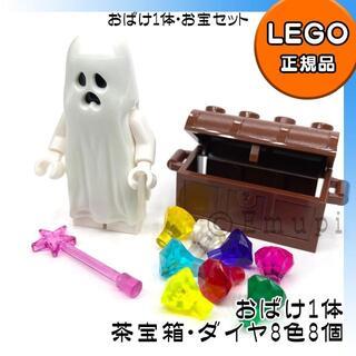 レゴ(Lego)の【新品】LEGO おばけ 1体 ブラウン宝箱 お宝セット t14(知育玩具)