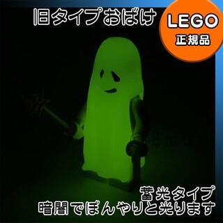 レゴ(Lego)の【新品】LEGO 旧タイプ おばけ 1体+魔法のステッキ セット(知育玩具)