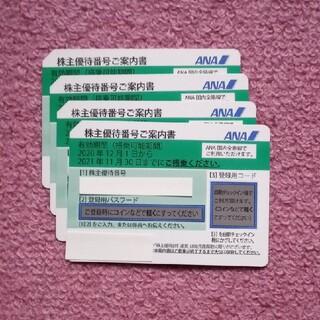 ANA 株主優待券 11月30日まで有効 4枚(その他)