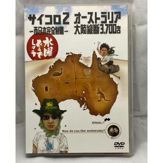 水曜どうでしょうDVD サイコロ2 オーストラリア大陸横断3,700キロ(お笑い/バラエティ)