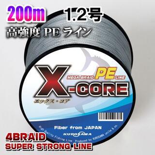 高強度PEラインX-CORE1.2号20lb・200m巻き 灰 グレー!(釣り糸/ライン)