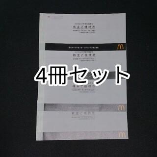 マクドナルド株主優待券★4冊セット