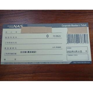 スポーツクラブ NAS 無料施設利用券(フィットネスクラブ)