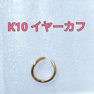 JEWELRY TSUTSUMI - K10 イエローゴールド イヤーカフ ジュエリーツツミ TSUTSUMI