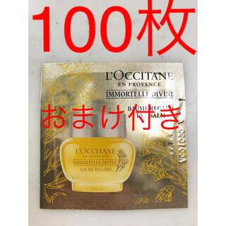 L'OCCITANE - ロクシタン イモーテル ディヴァインアイバーム サンプル 100枚 おまけ付☆