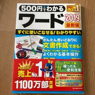500円でわかるワード2019最新版(コンピュータ/IT)