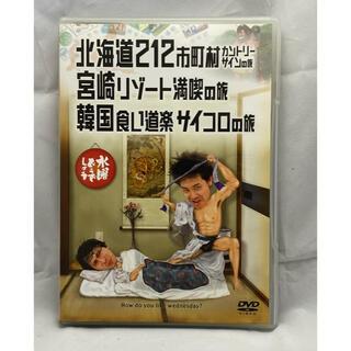 北海道212市町村カントリーサインの旅 宮崎リゾート満喫の旅 韓国食い道楽の旅(お笑い/バラエティ)