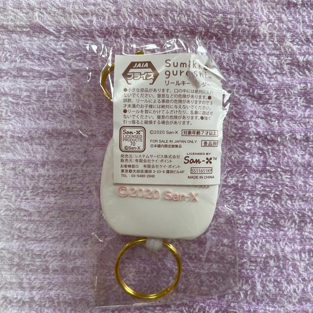 サンリオ(サンリオ)のKRS様専用 すみっこぐらし リールキーホルダー エンタメ/ホビーのおもちゃ/ぬいぐるみ(キャラクターグッズ)の商品写真