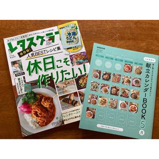 カドカワショテン(角川書店)のレタスクラブ 5月号(住まい/暮らし/子育て)