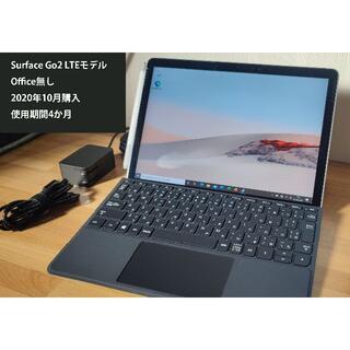 Microsoft - Microsoft Surface Go2 LTEモデル 2020年10月購入