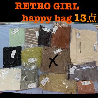レトロガール(RETRO GIRL)のレトロガール ハッピーバッグ 13点セット 福袋(セット/コーデ)