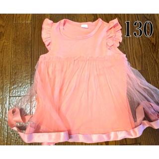 キッズ 女の子 130 チュール付き トップス ♡ 袖フリル 半袖 タンクトップ