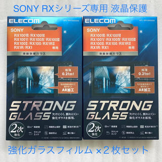 エレコム(ELECOM)の新品 ソニー RX100 シリーズ 液晶保護 超強化 ガラス フィルム ×2枚(その他)