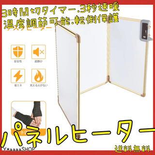 デスクヒーター 遠赤外線 省エネ パネルヒーター ヒーター 足元 冷え対策 高さ(電気ヒーター)