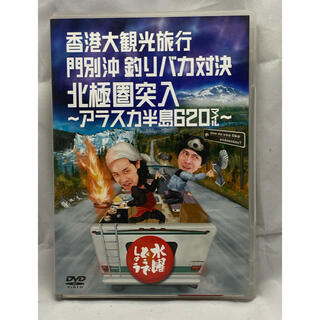 水曜どうでしょうDVD 香港大観光旅行 門別沖釣りバカ対決 北極圏突入アラスカ(お笑い/バラエティ)