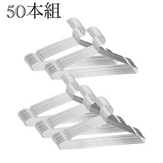 ステンレスハンガー 50本組 すべらない 頑丈 錆びにくい  多機能  シルバー(押し入れ収納/ハンガー)