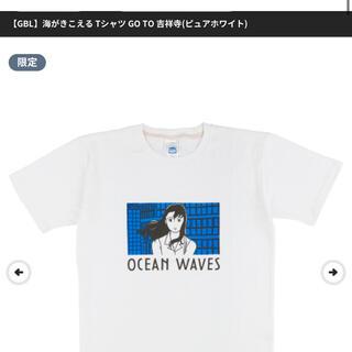 ジブリ - 【GBL】海がきこえる Tシャツ GO TO 吉祥寺(ピュアホワイト)