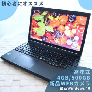 富士通 - 富士通 高年式⭐️超美品/4GB/500GB⭐️WEBカメラ&マウス付