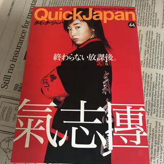 Quick Japan クイックジャパン 44  【Used】