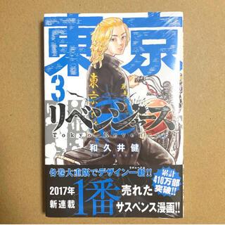 東京卍リベンジャーズ 3巻