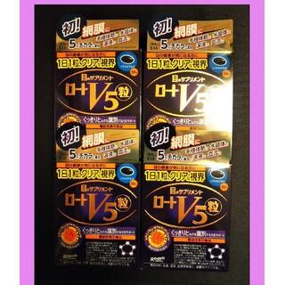 ロート製薬 - ロートV5 30粒×4箱