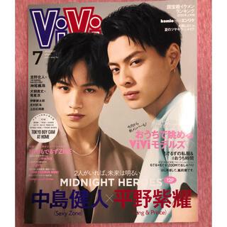 コウダンシャ(講談社)のViVi (ヴィヴィ) 2020年 07月号(ファッション)