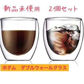 bodum - ボダムダブルウォールグラス 2個 250ml