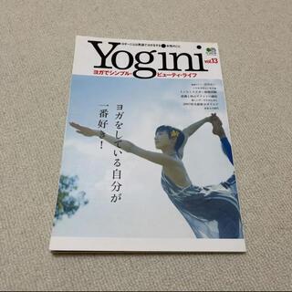 Yogini ヨガでシンプル・ビューティ・ライフ Vol.13