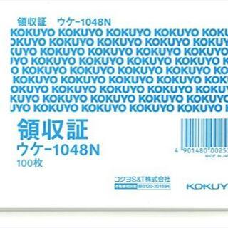 コクヨ(コクヨ)の領収書 ウケ-1048N 100枚 5冊組 /コクヨ(2パック)(オフィス用品一般)