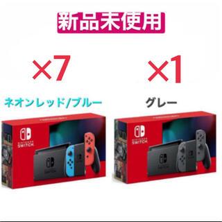 【新品未開封】Nintendo Switch 本体 ネオン グレー 8台