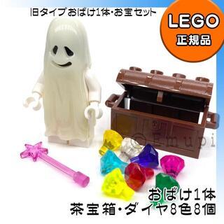 レゴ(Lego)の【新品】LEGO 旧タイプ おばけ 1体 ブラウン宝箱 お宝セット(知育玩具)