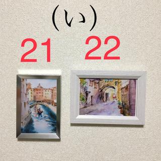 (い)★印刷物 絵葉書 ポストカード ウォールインテリア 水彩画 風景画(写真/ポストカード)