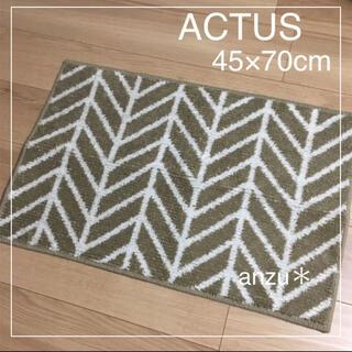 ACTUS - アクタス 玄関マット バスマット キッチンマット ベージュ