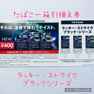 ラッキー・ストライクブラックシリーズ☆たばこサンプルパック一箱引換え券(その他)