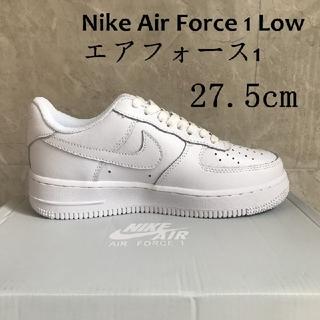 新品 ナイキ エアフォース1 ロー ホワイト AIR FORCE1 27.5cm