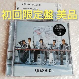 アラシ(嵐)の【美品】嵐 ARASHIC 初回限定盤 CD+DVD(ポップス/ロック(邦楽))