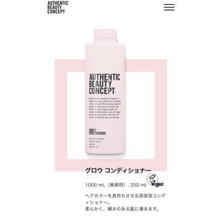 Authentic Beauty Concept GLOW コンディショナー(コンディショナー/リンス)