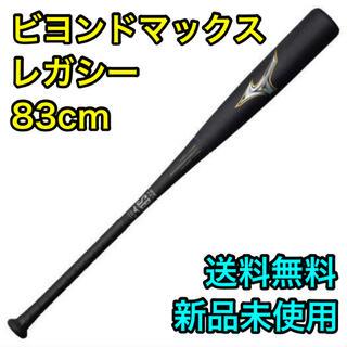 ミズノ(MIZUNO)の【新品】 ビヨンドマックス レガシー 83cm 710g トップバランス バット(バット)