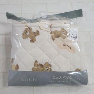 futafuta - 匿名発送 フタフタ くま 布団バッグ