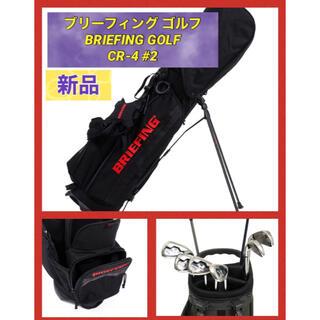 ブリーフィング(BRIEFING)の【新品】ブリーフィング ゴルフ キャディバッグ スタンド CR-4 #02(バッグ)