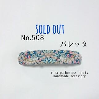 mina perhonen - No.508 ミナペルホネン×リバティ  ハンドメイド バレッタ