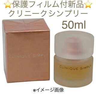 CLINIQUE - ✨廃盤超激レア 新品✨クリニーク シンプリー パフューム スプレー 50ml