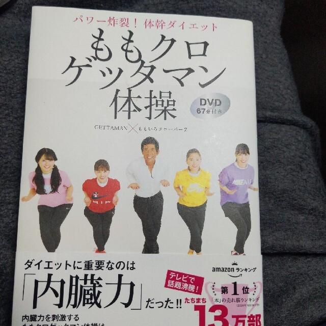 ももクロゲッタマン体操 パワー炸裂!体幹ダイエット DVD67分付き エンタメ/ホビーの本(ファッション/美容)の商品写真