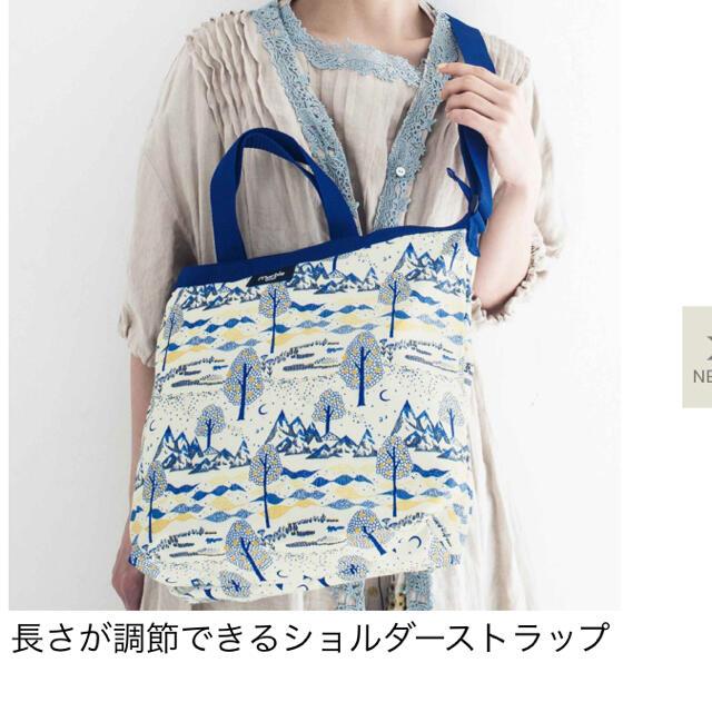 【即購入OK・送料無料】リンネル6月号付録 レディースのバッグ(ショルダーバッグ)の商品写真