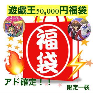 ユウギオウ(遊戯王)の遊戯王 オリパ 五万円福袋 限定一つ!! 購入希望の方はコメントお願いします!(シングルカード)