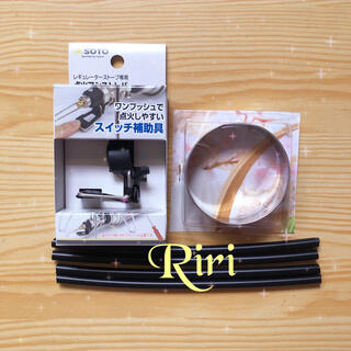 SOTO/ST310 /防風/耐熱性黒チューブ/アシストレバー  / 3点セット