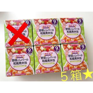 キユーピー - 在庫最終出品★キューピー ベビーフード 離乳食 にこにこボックス 9ヶ月〜