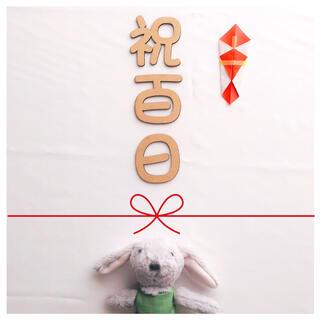 100日 お食い初め 誕生日 出産祝い 木製 レターバナー(お食い初め用品)