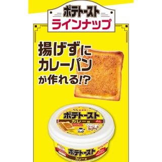 カルディ(KALDI)のおまけ付き! ぬって焼いたらカレーパン に!  ポテトーストカレー味 4個セット(その他)